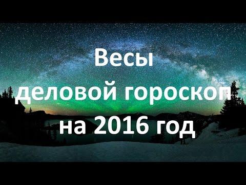 Рак. гороскоп на 2015 год