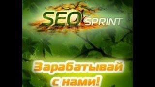 Обзор Seosprint - отзывы и секреты. Лучший заработок в интернете Сеоспринт