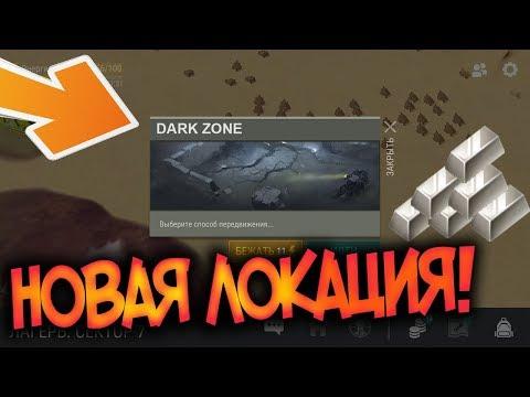Новая локация DARK ZONE ! Тяжелее красной локи! Титан достать не легко ! Last Day on Earth: Survival