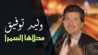 تحميل و مشاهدة Walid Toufic - Mahlaha El Samra (Official Audio) | 2013 | وليد توفيق - محلاها السمرا MP3