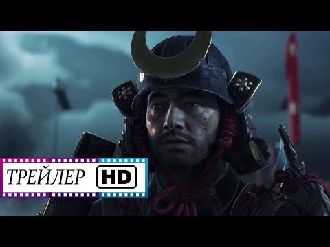 Ghost of Tsushima - Русский сюжетный трейлер 1080 HD (Субтитры) | Игра | 2020