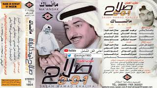 تحميل اغاني صلاح حمد خليفة : جيتك 2001 MP3