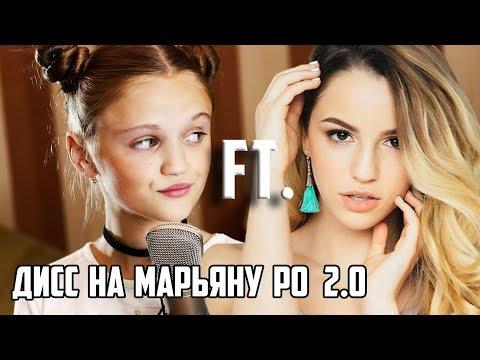 "ДИСС НА МАРЬЯНУ РО 2.0  ( Дисс на "" CARTIE "" )"