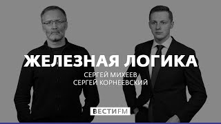Военная мощь измеряется не только деньгами * Железная логика с Сергеем Михеевым (24.12.18)