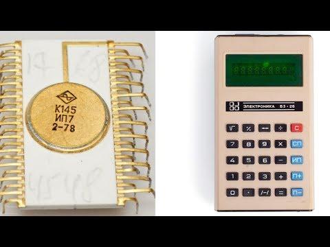 Большая золотая микросхема в калькуляторе с км