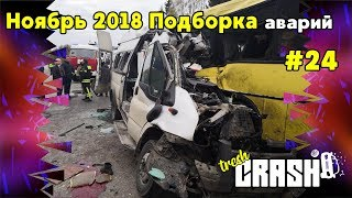 Ноябрь 2018 подборка аварий , ДТП ,Russian cars crash compilation #24