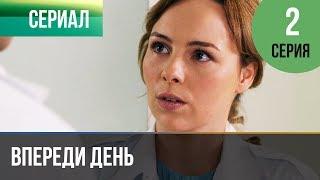 ▶️ Впереди день 2 серия - Мелодрама | Фильмы и сериалы - Русские мелодрамы