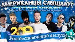 Американцы Слушают Русскую Музыку КОРЖ, MIYAGI, СКРИПТОНИТ, КРИД, BIG BABY TAPE, PHARAOH, ГУФ, ХЛЕБ