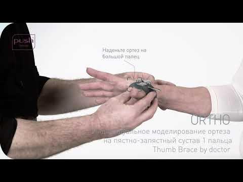 Индивидуальное моделирование ортеза на пястно-запястный сустав 1 пальца ortho Thumb Brace CMC