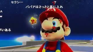 コメ付き  TAS スーパーマリオギャラクシー Part1 スタート~☆4
