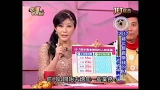 吳美玲姓名學-2017雞年最會賺錢的人姓名筆劃