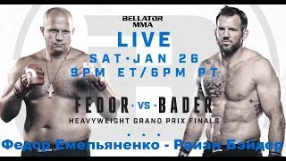 Федор Емельяненко - Райан Бэйдер прогноз Fedor Emelianenko vs. Ryan Bader Who Wins?