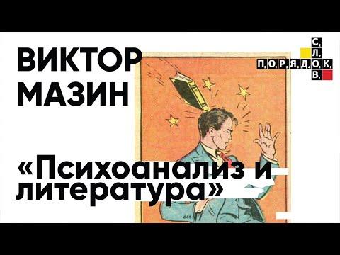 Лекция Виктора Мазина «Психоанализ и литература»