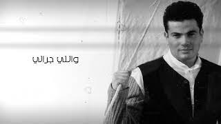 Amr Diab - Mashe | عمرو دياب - ماشى