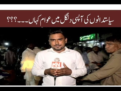 KN EYE 08 October 2018 | Kohenoor News Pakistan