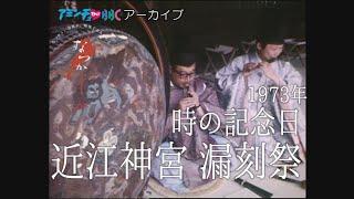 1973年 時の記念日 近江神宮漏刻祭【なつかしが】
