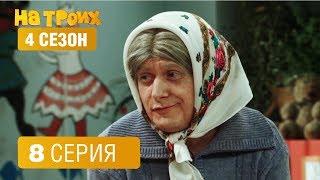 На троих - 4 сезон 8 серия | ЮМОР ICTV