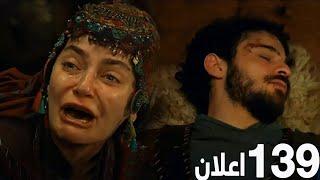 مترجم للعربية اعلان 1 الحلقة 139 قيامة ارطغرل الجزء الخامس كامل جودة عالية