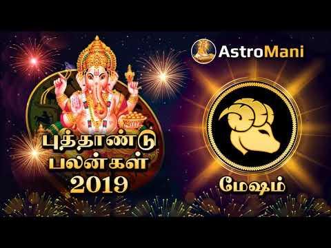 மேஷம் ராசி 2019 புத்தாண்டு பலன்கள் | Mesha Rasi 2019 New Year Rasi Palan | Astro Mani
