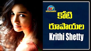 Krithi Shetty Remuneration After Uppena Success Will Leave You Shock | Box Office |