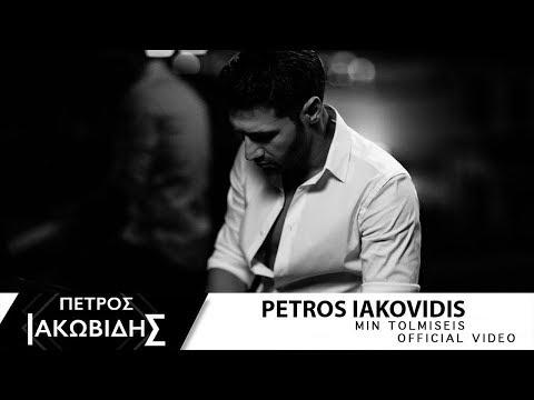 Πέτρος Ιακωβίδης - Μην Τολμήσεις