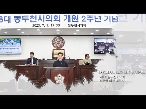제8대 동두천시의회 개원 2주년 기념사_정문영 의장