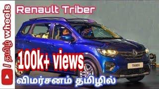 Renault Triber review & user feedback tamil / விமர்சனம் தமிழில்
