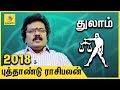 Thulam New Year Rasi Palan 2018 | Tamil Predictions | Abirami Sekar