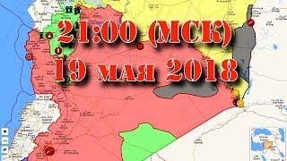 19 мая 2018. Военная обстановка в Сирии - обсуждаем итоги недели. Начало - в 21:00 (МСК).