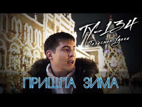 ПРЕМЬЕРА КЛИПА! Группа ТУ-134 – Пришла зима (2018)