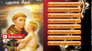 Punitha Anthoniyar   4379 2  || Tamil Devotional Songs