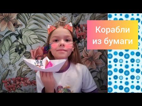 Корабль из бумаги ⛵ Что сделать из бумаги 📄 Оригами мастер класс