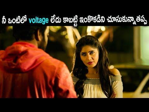 నీ ఒంటిలో voltage లేదు కాబట్టి ఇంకొకడిని చూసుకున్నాతప్ప || EE #2019 Latest Movie Scene || TMT