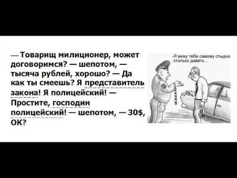 Анекдоты про ментов. Выпуск 5