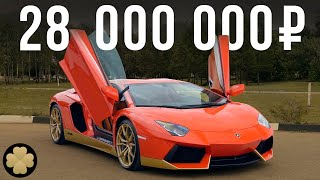 One of the most expensive Lambo: $ 400 000 for Lamborghini Aventador Miura (ENG SUBS)