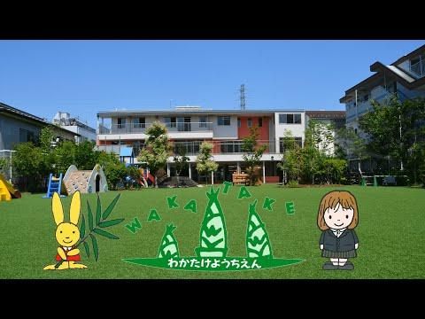 【若竹幼稚園】幼稚園紹介 2020年 [7:53]