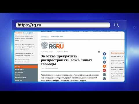 Наказание за распространение ложной информации в интернете