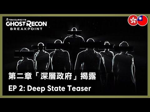 辣個男人回來了!《火線獵殺:絕境》「深層政府」揭露預告片 - Ghost Recon Breakpoint