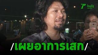 เสก เผยอาการซึมเศร้า กานต์ สาบส่ง อีฟ-โป้   09-10-62   บันเทิงไทยรัฐ
