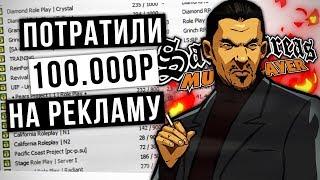 ЭТОТ СЕРВЕР SAMP ПОТРАТИЛ 100 ТЫСЯЧ НА РЕКЛАМУ