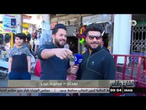 شاهد بالفيديو.. الشارع والناس    بغداد _ فضوة عرب 24-4-2019