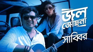Jol Jochona | Sabbir Nasir | Jessia Islam | Evan | Bangla New Song | 2019