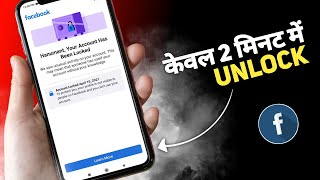 🔴Your Account Has Been Locked Facebook learn more problem || How to unlock Facebook locked account