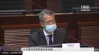 20200601 立法會財經事務委員會會議 | TMHK News Live 新聞直播