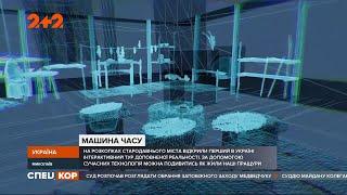 В Николаеве на раскопках древнего города открыли «машину времени» (видео)