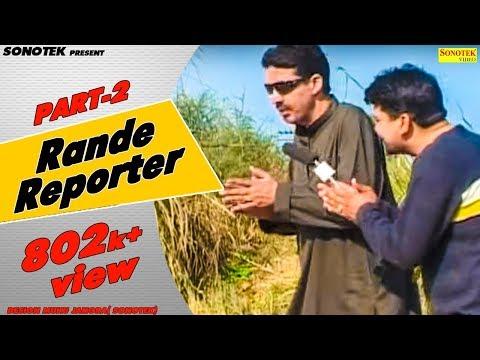 Download Haryanvi Natak - Ram Mehar Randa - Rande Reporter - Haryanavi Comedy _Haryanvi Comedy 2017 HD Mp4 3GP Video and MP3