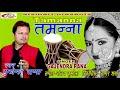 Singer Gajendra Rana !!  New Latest Uttrakhandi Song !! Tammana !! 2018 !!