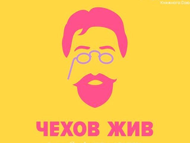 Такой неизвестный Чехов