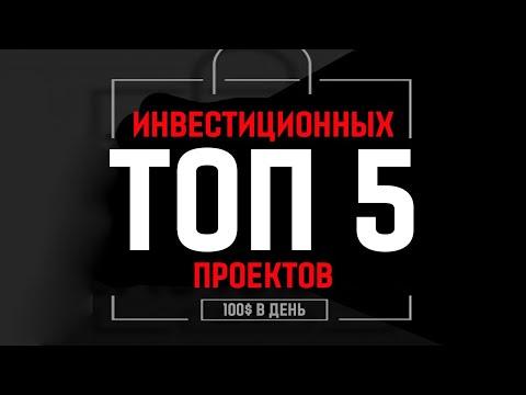 Турбо бинарные опционы видео
