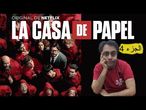"""مراجعة """"ستوديو أندرو"""" للجزء الرابع من La Casa de Papel"""